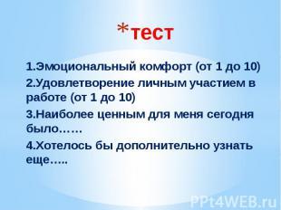 тест 1.Эмоциональный комфорт (от 1 до 10)2.Удовлетворение личным участием в рабо