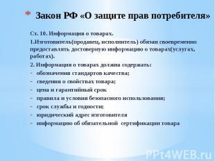 Закон РФ «О защите прав потребителя» Ст. 10. Информация о товарах.1.Изготовитель