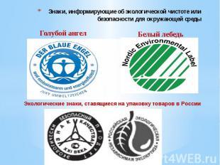 Знаки, информирующие об экологической чистоте или безопасности для окружающей ср