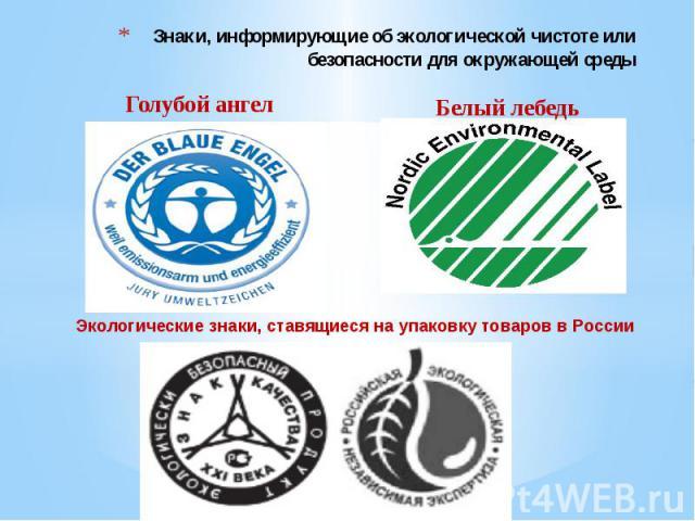 Знаки, информирующие об экологической чистоте или безопасности для окружающей среды