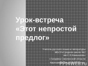 Урок-встреча«Этот непростой предлог» Учитель русского языка и литературы МБОУ«Ср