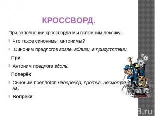 КРОССВОРД. При заполнении кроссворда мы вспомним лексику. Что такое синонимы, ан