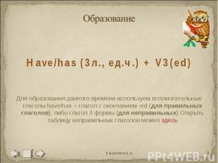 Образование Have/has (3л., ед.ч.) + V3(ed)Для образования данного времени исполь