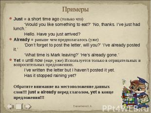 Примеры Just = a short time ago (только что)'Would you like something to eat?' '