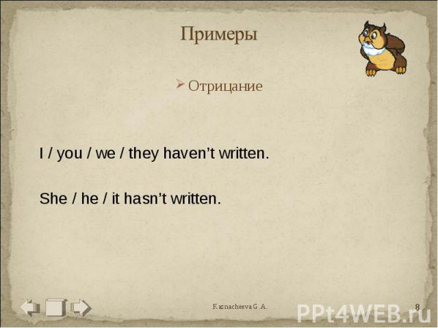 Примеры ОтрицаниеI / you / we / they haven't written.She / he / it hasn't written.