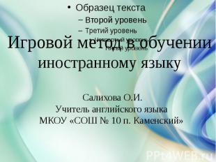 Игровой метод в обучениииностранному языку Салихова О.И.Учитель английского язык
