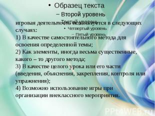 игровая деятельность используется в следующих случаях:1) В качестве самостоятель