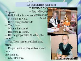 Составление рассказа Например:— Hello! What is your name?— My name is Nick.— Hav
