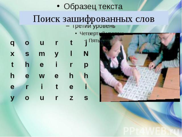 Поиск зашифрованных слов