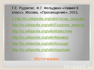 Г.Е. Рудзитис, Ф.Г. Фельдман «Химия 9 класс», Москва, «Просвещение», 2011.2.http