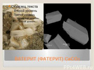 ВАТЕРИТ (ФАТЕРИТ) CaCO3