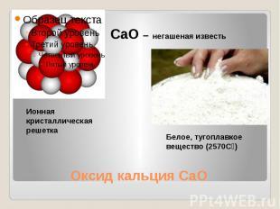СaO – негашеная известь Ионная кристаллическая решеткаБелое, тугоплавкое веществ