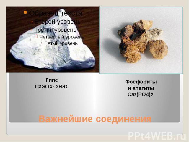 ГипсCaSO4 ∙ 2H2O Фосфоритыи апатитыCa3(PO4)2 Важнейшие соединения