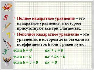 Полное квадратное уравнение – это квадратное уравнение, в котором присутствуют в