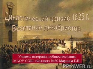 Династический кризис 1825 г.Восстание декабристовУчитель историии и обществознан