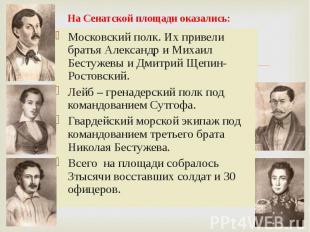 На Сенатской площади оказались: Московский полк. Их привели братья Александр и М