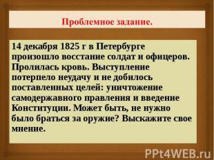 Проблемное задание. 14 декабря 1825 г в Петербурге произошло восстание солдат и