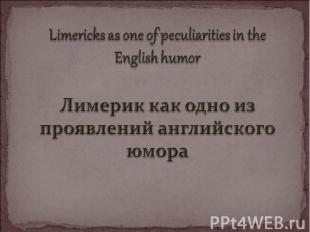 Limericks as one of peculiarities in the English humorЛимерик как одно из проявл