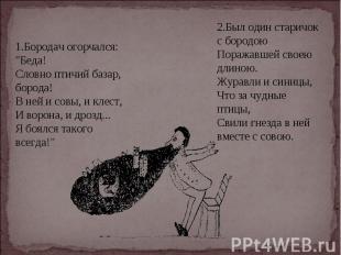 """1.Бородач огорчался: """"Беда! Словно птичий базар, борода!В ней и совы, и клест,И"""