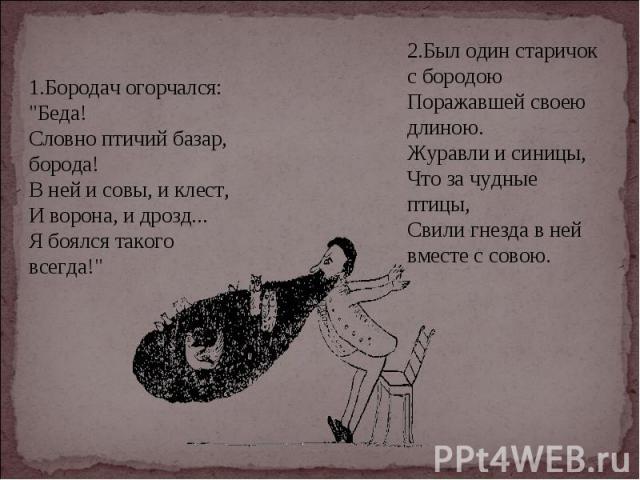 1.Бородач огорчался: