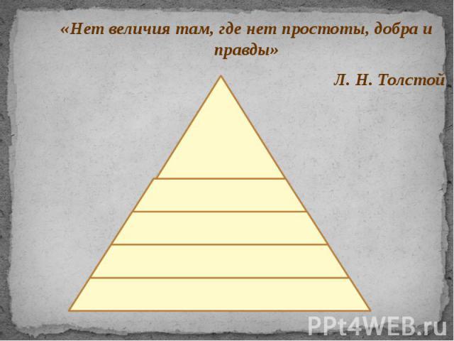 «Нет величия там, где нет простоты, добра и правды»Л. Н. Толстой