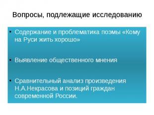 Вопросы, подлежащие исследованию Содержание и проблематика поэмы «Кому на Руси ж