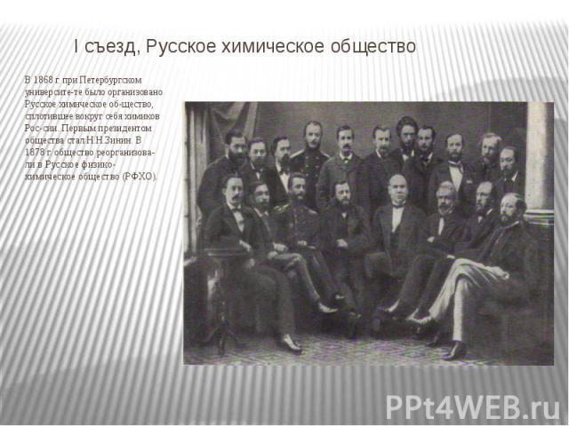 быстрая подача пироговский съезд врачей 1915