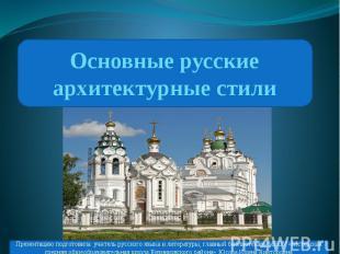 Основные русские архитектурные стили Презентацию подготовила учитель русского яз
