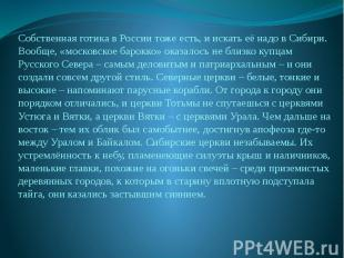 Собственная готика в России тоже есть, и искать её надо в Сибири. Вообще, «моско