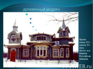 ДЕРЕВЯННЫЙ МОДЕРН Время: конец XIX – начало XX века.Место: вся бывшая Российская
