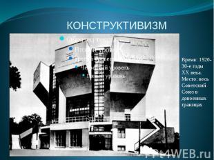 КОНСТРУКТИВИЗМ Время: 1920-30-е годы XX века.Место: весь Советский Союз в довоен