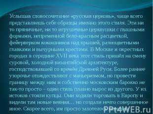 Услышав словосочетание «русская церковь», чаще всего представляешь себе образцы