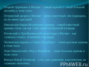 Усадьба Царицыно в Москве – самый первый и самый большой ансамбль в этом стиле.П