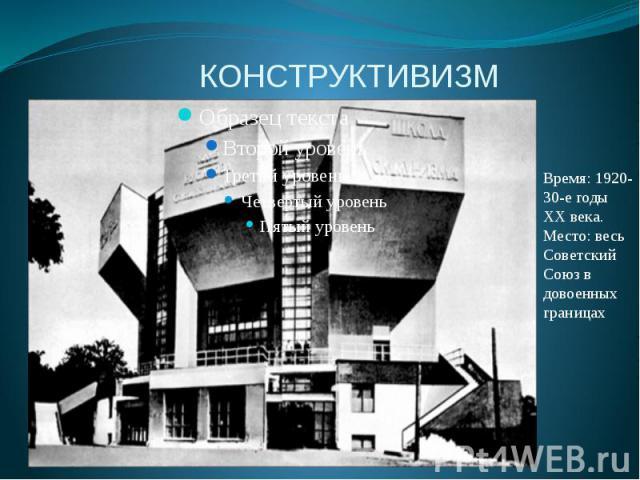 КОНСТРУКТИВИЗМ Время: 1920-30-е годы XX века.Место: весь Советский Союз в довоенных границах