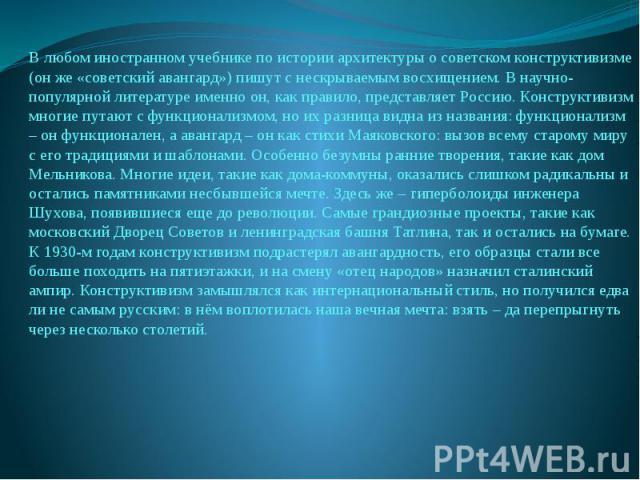 В любом иностранном учебнике по истории архитектуры о советском конструктивизме (он же «советский авангард») пишут с нескрываемым восхищением. В научно-популярной литературе именно он, как правило, представляет Россию. Конструктивизм многие путают с…