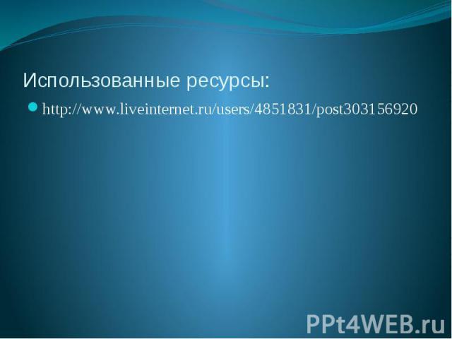 Использованные ресурсы: http://www.liveinternet.ru/users/4851831/post303156920