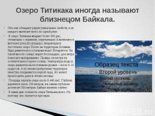 Озеро Титикака иногда называют близнецом Байкала. Оба они обладают рядом уникаль