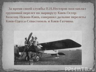 За время своей службы П.Н.Нестеров возглавлял групповой перелет по маршруту Киев