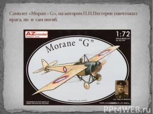 Самолет «Моран – G», на котором П.Н.Нестеров уничтожил врага, но и сам погиб.