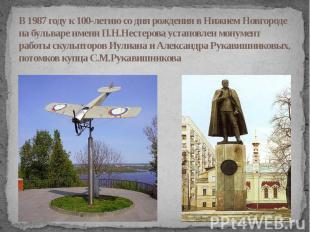 В 1987 году к 100-летию со дня рождения в Нижнем Новгороде на бульваре имени П.Н