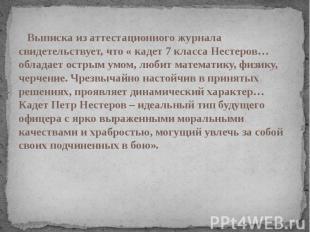 Выписка из аттестационного журнала свидетельствует, что « кадет 7 класса Нестеро