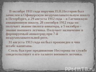 В октябре 1911 года поручик П.Н.Нестеров был зачислен в Офицерскую воздухоплават
