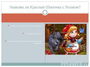 Знакома ли Красная Шапочка с Волком? Можно ли доверять тому, кого не знаешь?Что