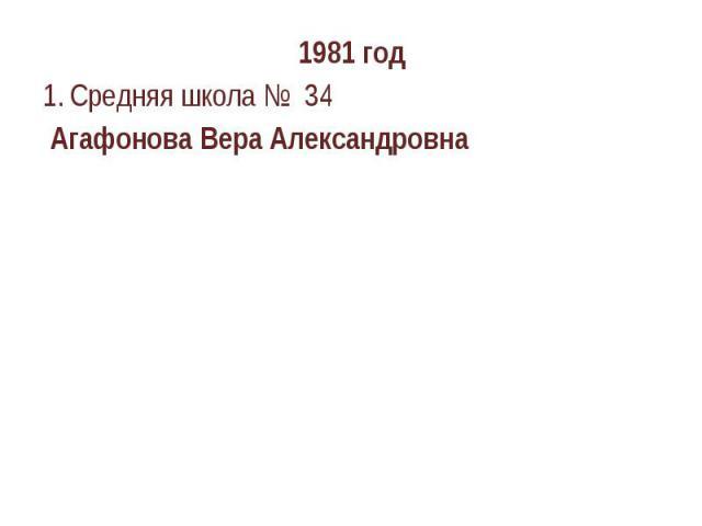 1981 годСредняя школа № 34 Агафонова Вера Александровна