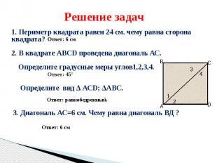 Решение задач1. Периметр квадрата равен 24 см. чему равна сторона квадрата?2. В