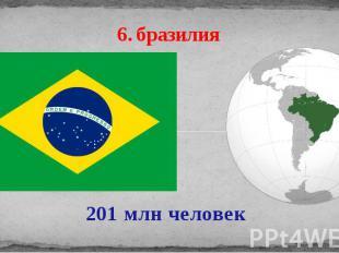 6. бразилия 201 млн человек