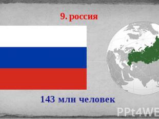 9. россия 143 млн человек