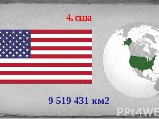 4. сша 9 519 431 км2