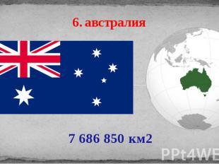 6. австралия 7 686 850 км2