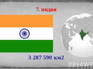 7. индия 3 287 590 км2